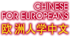 Chinese for Europeans